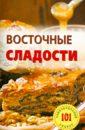 Хлебников Владимир Восточные сладости