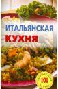 цена на Хлебников Владимир Итальянская кухня