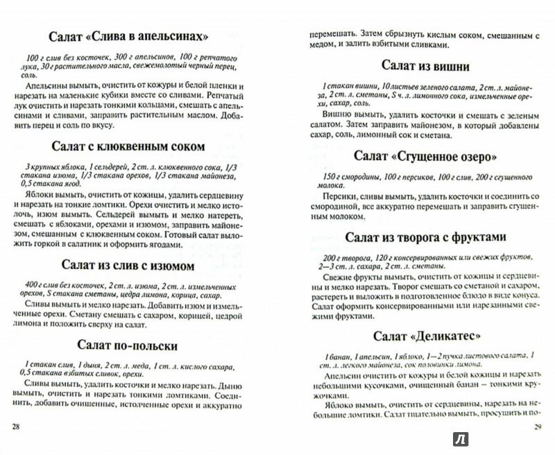 Иллюстрация 1 из 8 для Легкие салаты и закуски. Умопомрачительные рецепты - Владимир Хлебников | Лабиринт - книги. Источник: Лабиринт