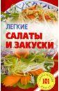 Обложка Легкие салаты и закуски