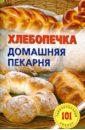 Обложка Хлебопечка. Домашняя пекарня