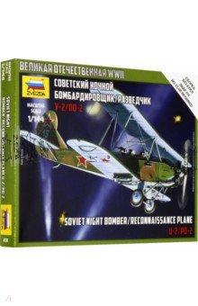 Ночной бомбардировщик-разведчик По-2 (6150)