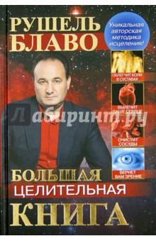 Большая целительная книга