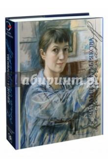 Зинаида Серебрякова книга мастеров