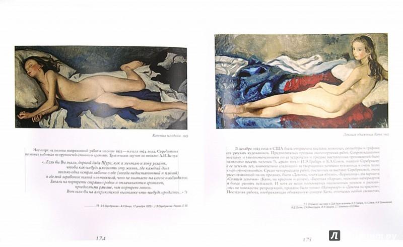 Иллюстрация 1 из 15 для Зинаида Серебрякова - Алла Русакова | Лабиринт - книги. Источник: Лабиринт