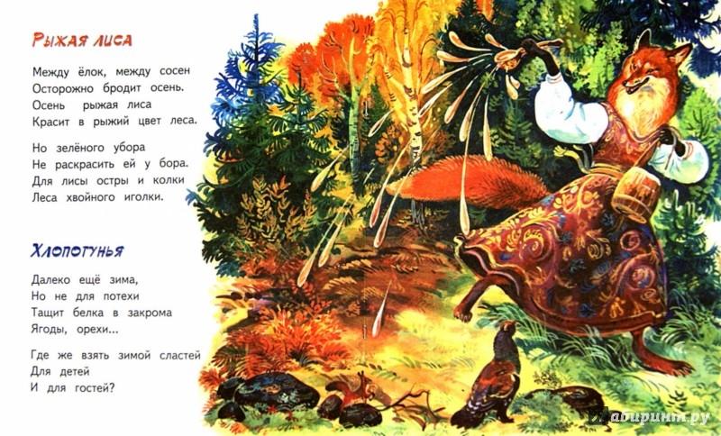 Иллюстрация 1 из 19 для Ёжик и дождик - Владимир Степанов   Лабиринт - книги. Источник: Лабиринт