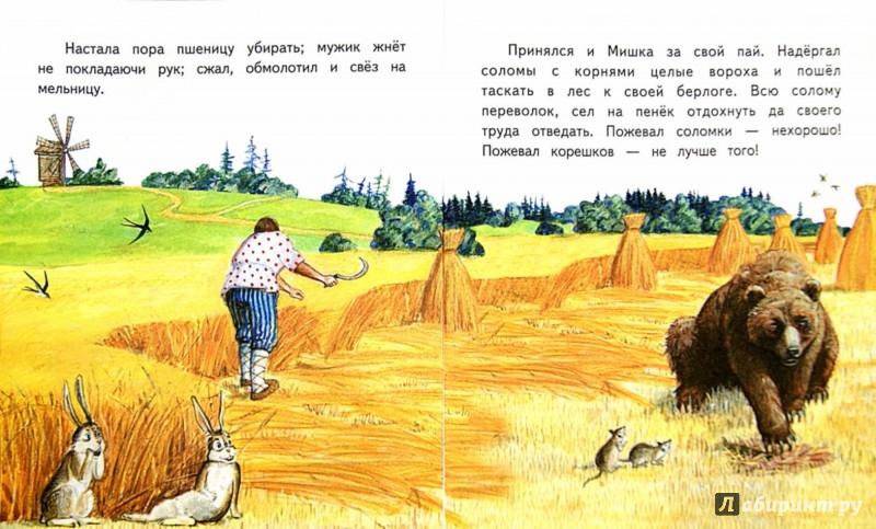 Иллюстрация 1 из 16 для Медведь-половинщик - Владимир Даль   Лабиринт - книги. Источник: Лабиринт