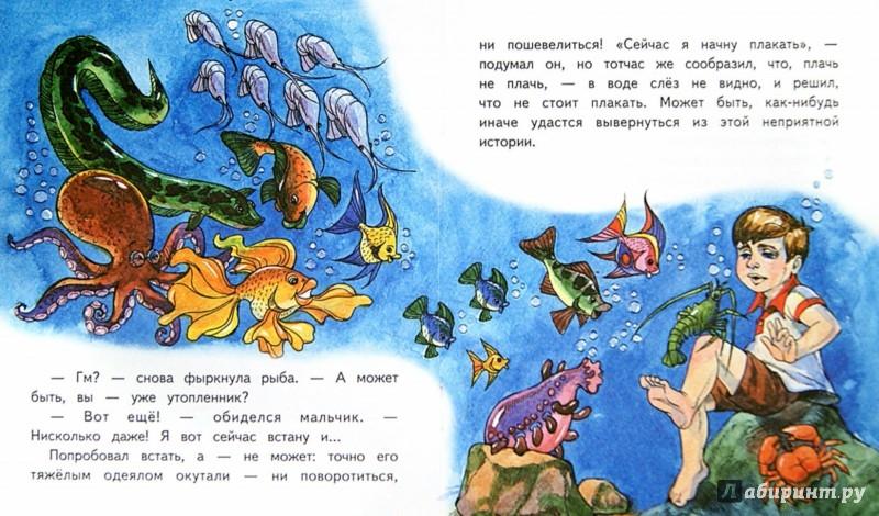 Иллюстрация 1 из 11 для Случай с Евсейкой - Максим Горький | Лабиринт - книги. Источник: Лабиринт
