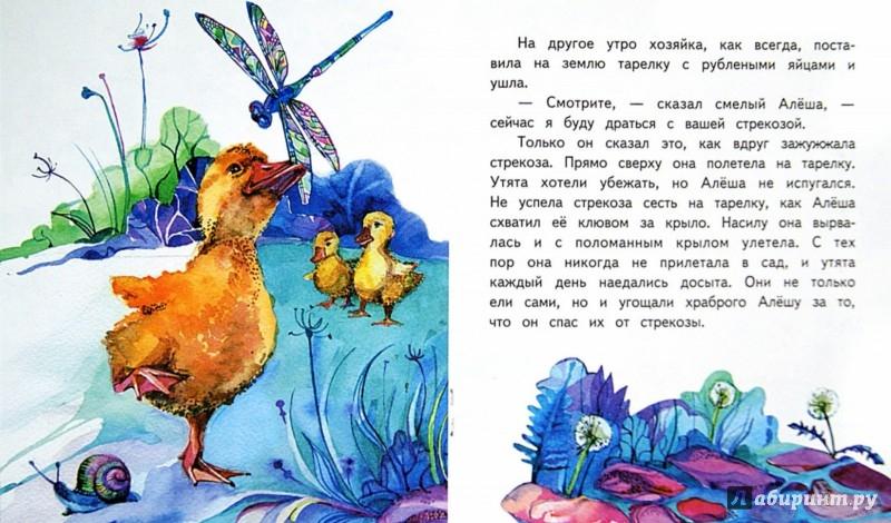 Иллюстрация 1 из 32 для Храбрый утёнок - Борис Житков | Лабиринт - книги. Источник: Лабиринт