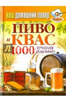 Ваш домашний повар. Пиво и квас. 1000 лучших рецептов