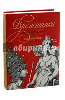 Временщики и фаворитки. XVI, XVII и XVIII столетий