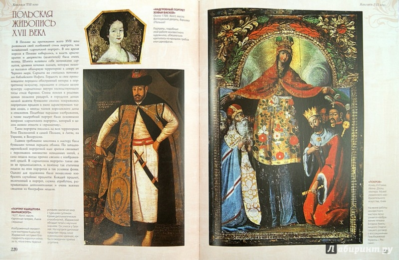 Иллюстрация 1 из 15 для Атлас мировой живописи - Нина Геташвили | Лабиринт - книги. Источник: Лабиринт