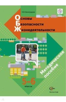 ОБЖ. 5-6 класс. Методическое пособие. ФГОС