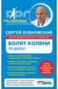 Бубновский Сергей Михайлович Болят колени. Что делать?