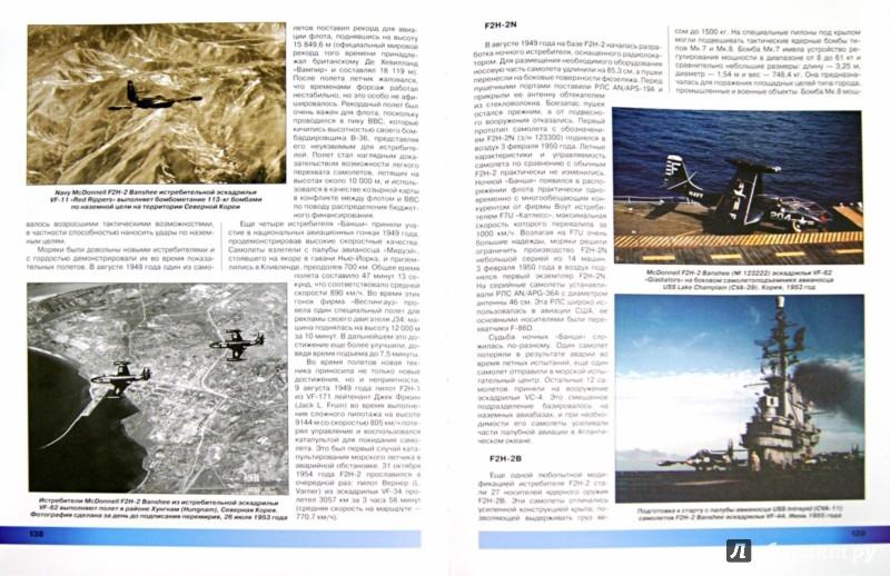 Иллюстрация 1 из 6 для Все реактивные самолеты Корейской войны - Чечин, Околелов | Лабиринт - книги. Источник: Лабиринт