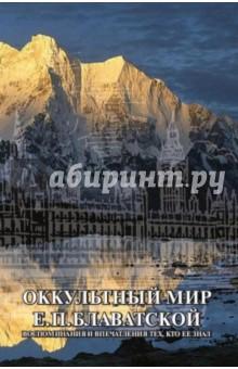 Оккультный мир Е.П. Блаватской. Воспоминания и впечатления тех, кто ее знал