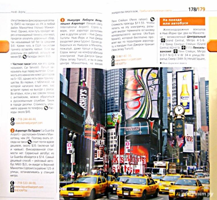 Иллюстрация 1 из 14 для США: Нью-Йорк, Лас-Вегас, Чикаго, Лос-Анджелес и Сан-Франциско - Лев Арье | Лабиринт - книги. Источник: Лабиринт
