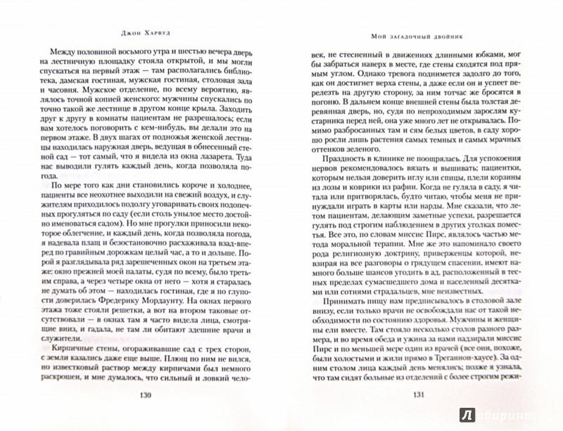 Иллюстрация 1 из 31 для Мой загадочный двойник - Джон Харвуд | Лабиринт - книги. Источник: Лабиринт