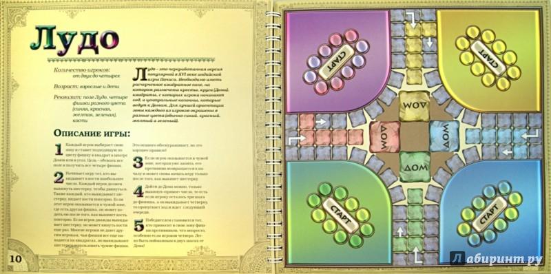 Иллюстрация 1 из 4 для Настольные игры для всей семьи (в футляре) | Лабиринт - игрушки. Источник: Лабиринт