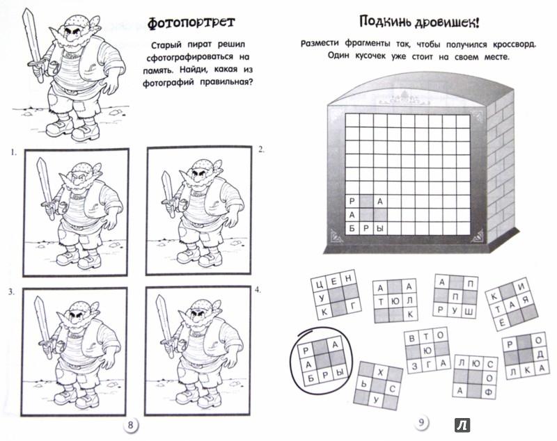 Иллюстрация 1 из 6 для Лучшие кроссворды и головоломки Выпуск 1 | Лабиринт - книги. Источник: Лабиринт