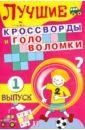 Лучшие кроссворды и головоломки Выпуск 1