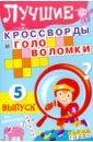 Лучшие кроссворды и головоломки. Выпуск 5