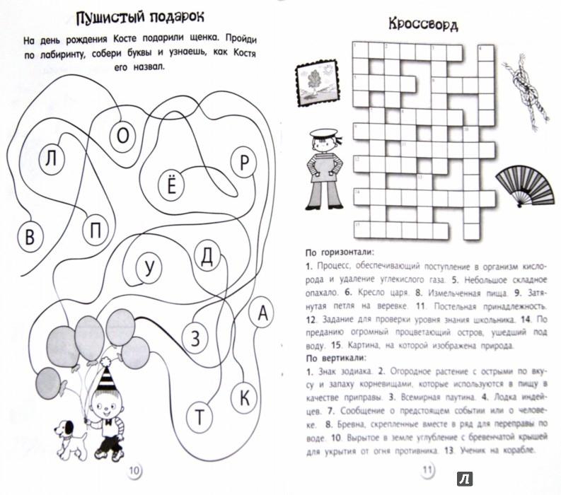 Иллюстрация 1 из 10 для Лучшие кроссворды и головоломки. Выпуск 7   Лабиринт - книги. Источник: Лабиринт