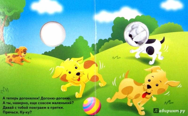 Иллюстрация 1 из 11 для Пушистые мордочки. Щенята. Истории с загадками - Ю. Тюрина | Лабиринт - книги. Источник: Лабиринт