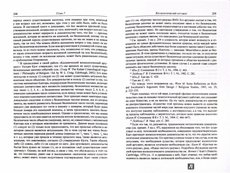 Иллюстрация 1 из 19 для Существование Бога - Ричард Суинберн | Лабиринт - книги. Источник: Лабиринт