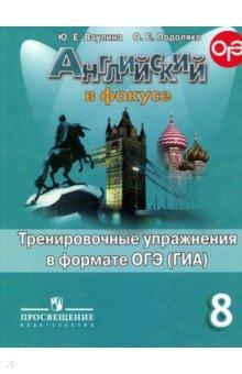Книга Английский язык Английский в фокусе класс  Английский язык Английский в фокусе 8 класс Тренировочные упражнения в формате ГИА