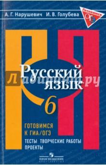 Книга Русский язык класс Готовимся к ГИА Тесты творческие  Русский язык 6 класс Готовимся к ГИА Тесты творческие работы проекты