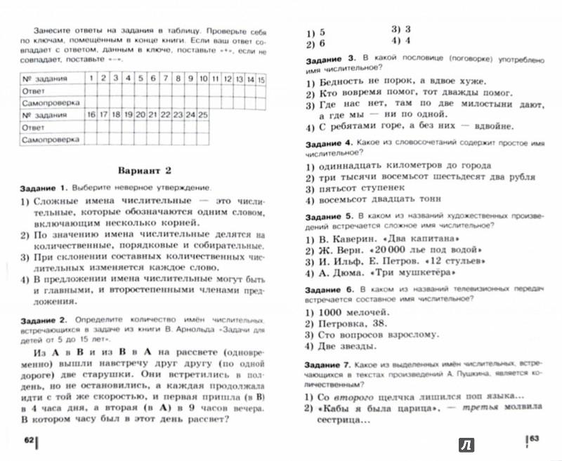 Тесты по русскому языку скачать торрент для 5 класса