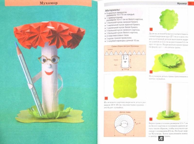 Иллюстрация 1 из 9 для Сказочные персонажи в технике модульного оригами - Ирина Жукова | Лабиринт - книги. Источник: Лабиринт