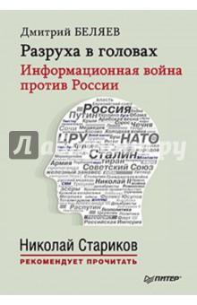 Разруха в головах. Информационная война против России колонна raffaello 1107881