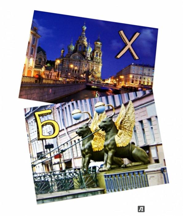 Иллюстрация 1 из 26 для Петербург от А до Я.  Сувенир + игра   Лабиринт - книги. Источник: Лабиринт