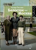 Белосток - Москва