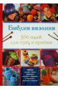Библия вязания.500 идей для спиц и крючка
