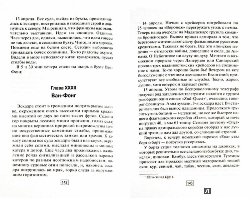Иллюстрация 1 из 8 для Записки судового врача. Через три океана - В. Кравченко | Лабиринт - книги. Источник: Лабиринт