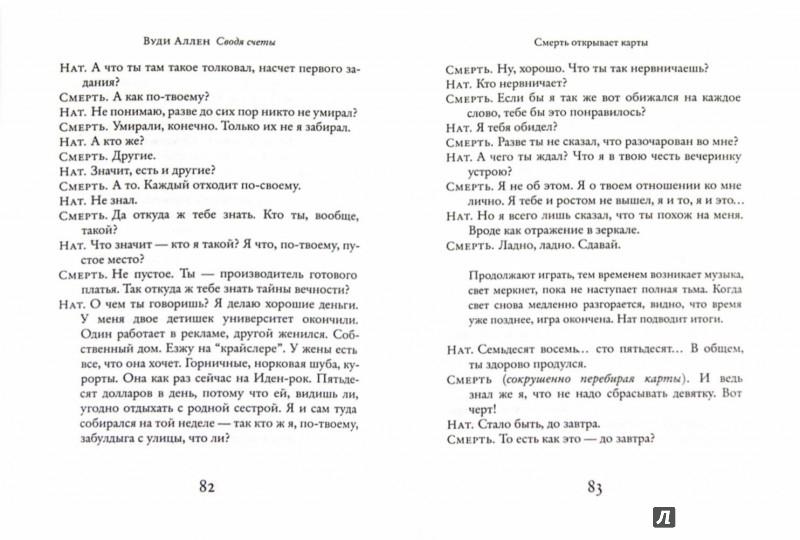 Иллюстрация 1 из 27 для Сводя счеты - Вуди Аллен | Лабиринт - книги. Источник: Лабиринт