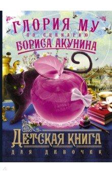 Детская книга для девочек фото