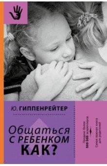 Общаться с ребенком. Как? гиппентрейтер общаться с ребенком как в киеве