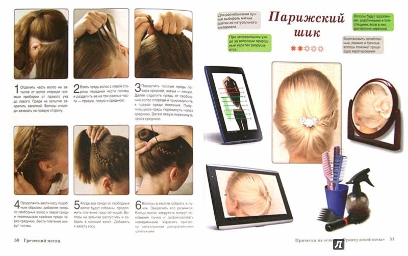 Иллюстрация 1 из 19 для Косы и косички - Оксана Романова | Лабиринт - книги. Источник: Лабиринт