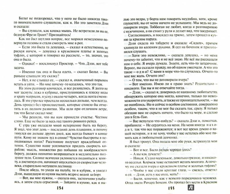 Иллюстрация 1 из 18 для Алые паруса. Бегущая по волнам - Александр Грин | Лабиринт - книги. Источник: Лабиринт