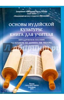 Основы иудейской культуры. Книга для учителя Методическое пособие