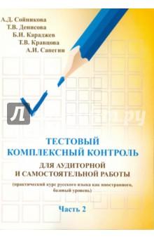 Русский язык. Тестовый комплексный контроль для аудиторной и самостоятельной работы. Часть 2