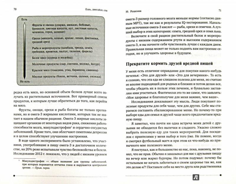 Иллюстрация 1 из 12 для Ешь, двигайся, спи: Как повседневные решения влияют на здоровье и долголетие - Том Рат | Лабиринт - книги. Источник: Лабиринт