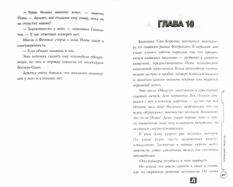 "Иллюстрация 1 из 22 для Операция ""Медуза"" - Гордон Корман | Лабиринт - книги. Источник: Лабиринт"