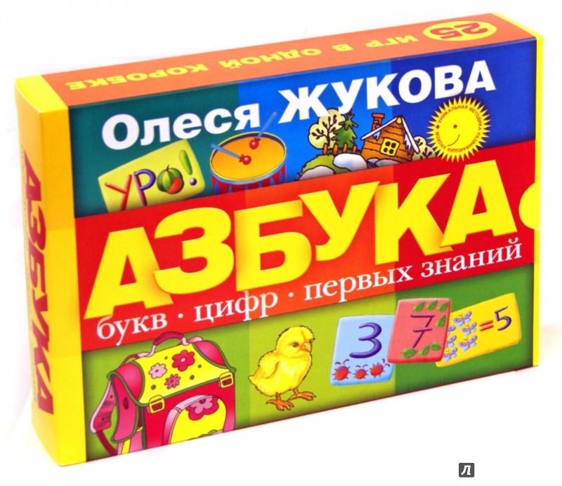 Иллюстрация 1 из 8 для Азбука букв, цифр, первых знаний (коробка) - Олеся Жукова   Лабиринт - книги. Источник: Лабиринт