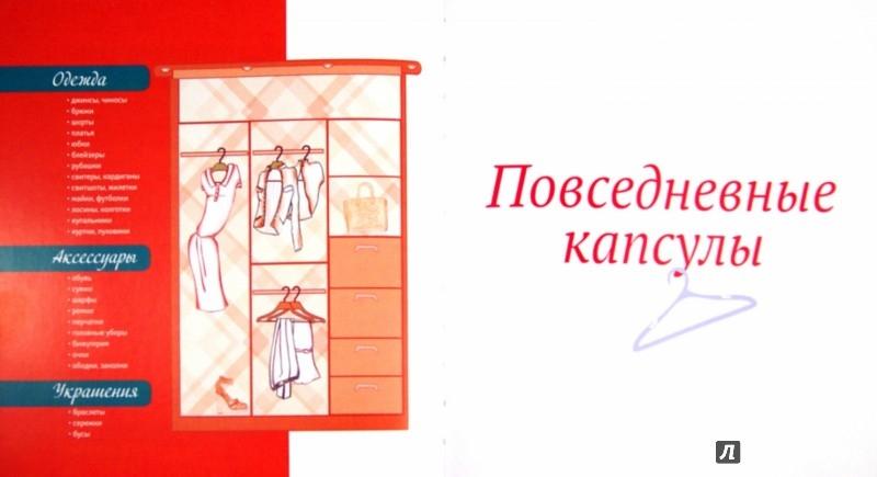 Иллюстрация 1 из 17 для Мне всегда есть, что надеть. Удобная система капсульного гардероба - Найденская, Трубецкова   Лабиринт - книги. Источник: Лабиринт
