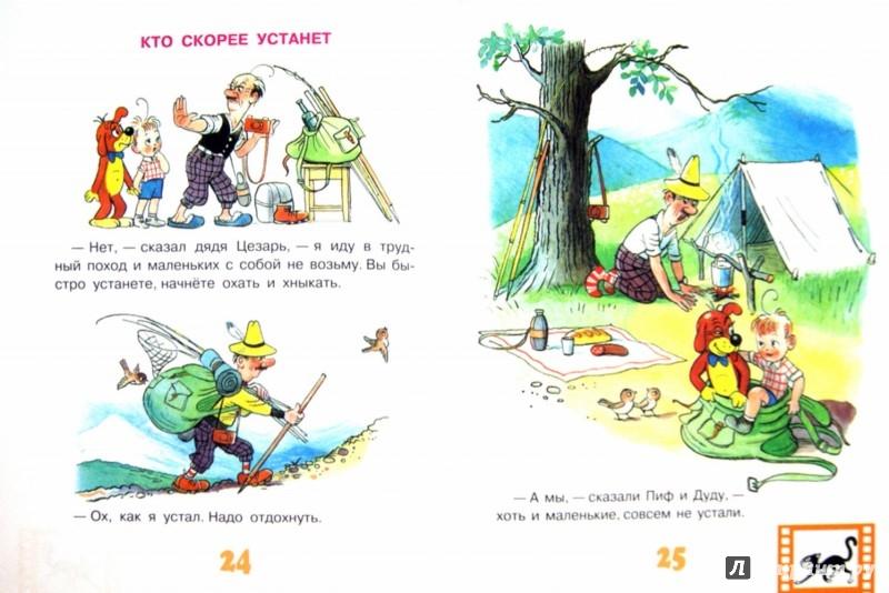 Иллюстрация 1 из 50 для Все приключения Пифа - Григорий Остер | Лабиринт - книги. Источник: Лабиринт